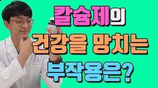 칼슘제의 치명적인 부작용, 알고 드세요! (feat 부…