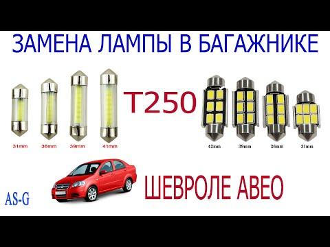 Замена лампы в багажнике Шевроле Авео
