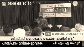 PMA Gafoor Speech 😍😍/WhatsApp Status/motivation Video Touching