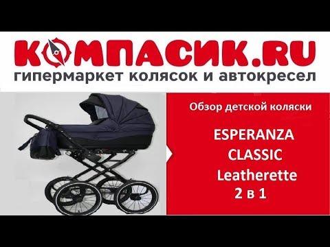 Вся правда о коляске ESPERANZA CLASSIC Leatherette. Обзор детских колясок от Компасик.Ру
