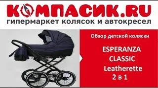 детская коляска Esperanza Classic Kasheymere