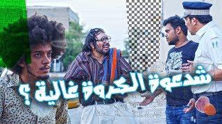 من ابو فطم يشتغل تكسي ويسوي حادث مروري #ولاية بطيخ #تحشيش #الموسم الرابع