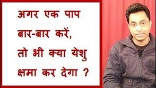 अगर एक पाप बार-बार करें, तो भी क्या येशु क्षमा करेगा? Joseph paul Hindi Gospel