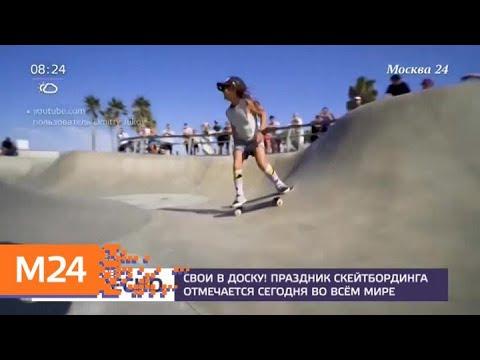 Праздник скейтбординга отмечается во всем мире 21 июня - Москва 24