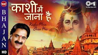 काशी में जाना है | Rajesh Mishra | Shiv Ji Bhajan | Bhajan 2020 | Kashi Vishwanath Bhajan