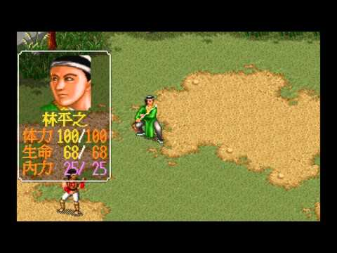 金庸群俠傳DOS版PT1-野球拳的地獄(2015 11 17)