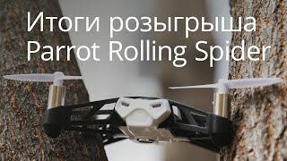 Итоги розыгрыша Parrot Rolling Spider