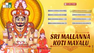 Lord Komuravelli Mallanna Songs - Sri Mallanna Koti Mayalu - JUKEBOX - BHAKTHI