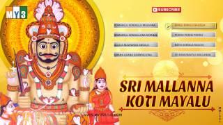 Lord Komuravelli Mallanna Songs - Sri Mallanna Koti Mayalu - JUKEBOX - BHAKTHI
