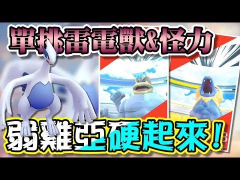 Download Youtube: 【精靈寶可夢go】Pokemon go|單挑雷電獸&怪力,洛奇亞不再弱雞呀!