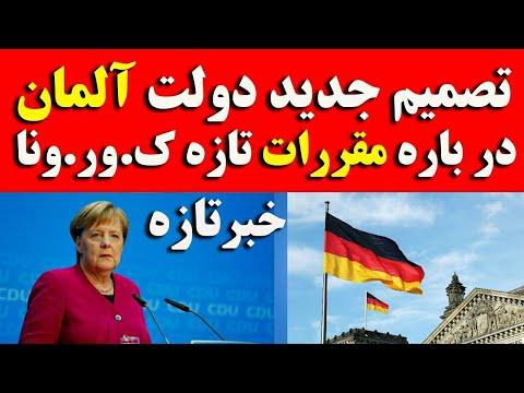 Download ادامه قوانین سختگیرانه قر.نطینه در برلین آلمان   Afg Internet TV