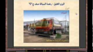 تعليم سياقة الشاحنة 1