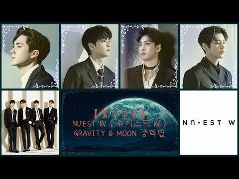 【HD中字】NU'EST W ( 뉴이스트 W ) - GRAVITY & MOON ( 중력달 / 重力 & 月 ) ( 認聲歌詞版 )