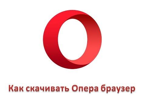 Как скачивать Опера браузер