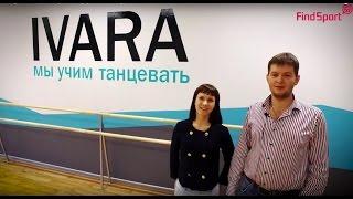 Школа парных танцев Ивара - Обзор филиала на Курской