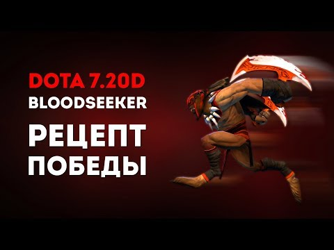 видео: НОВЫЙ bloodseeker - СЕКРЕТ ПОБЕДЫ В ДОТЕ 7.20