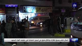 إربد .. أعمال شغب احتجاجاً على توقيف اللواء المتقاعد فاضل الحمود - (23-1-2019)