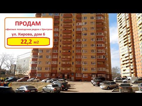 нежилые помещения в новостройках москвы