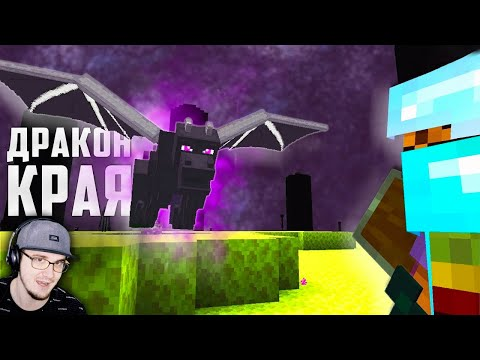 Невероятный MineCraft ► Дракон Края! / Выживание Майнкрафт без модов MoDDyChat #4 | Реакция