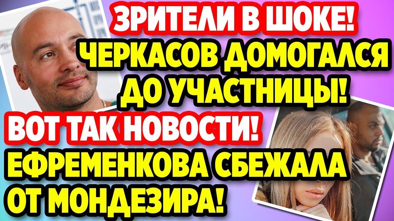 Дом 2 Свежие новости и слухи! Эфир 23 МАРТА 2020 (23.03 ...