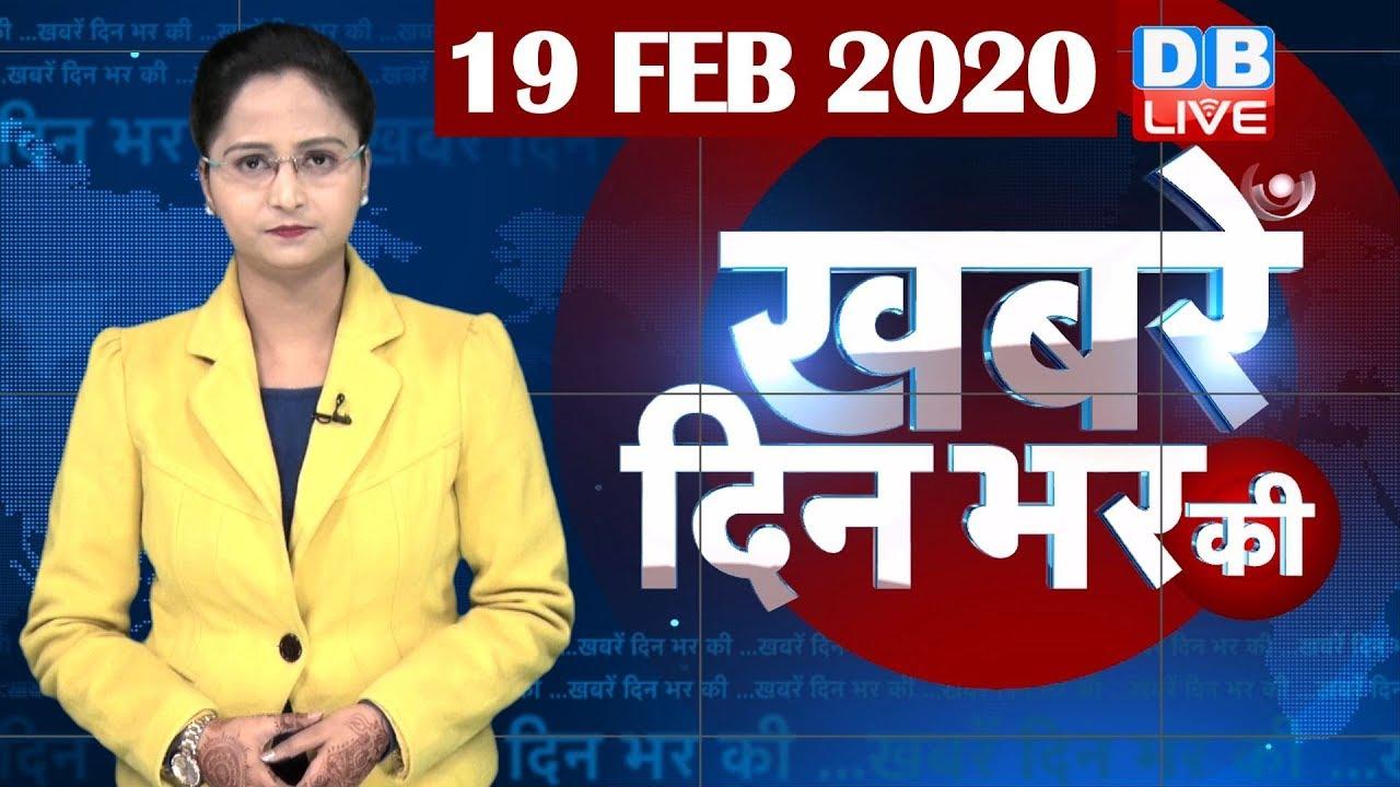 din bhar ki khabar | news of the day, hindi news india | top news | latest news | modi #DBLIVE Смотр
