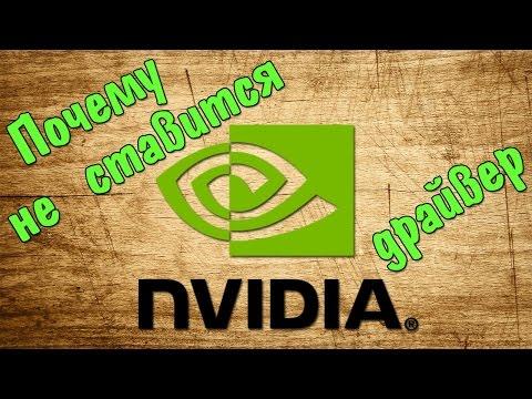 Не устанавливается драйвер видеокарты NVIDIA
