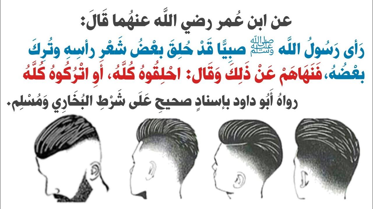 حكم حلق بعض شعر الرأس وترك بعضه الشيخ العلامة صالح اللحيدان حفظه الله Youtube
