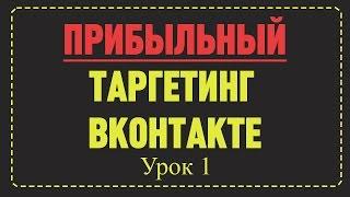 Таргетированная реклама ВКонтакте урок 1. Таргетинг вконтакте