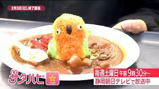 2/3(土)に掛川花鳥園にて開催された「ことり万博」がサタハピしずおかに...