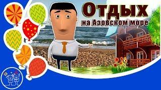 Отдых на Азовском море. Как и где вы можете уютно отдохнуть с детьми на море?