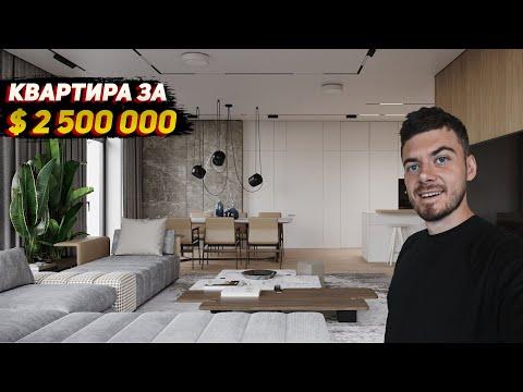Обзор квартиры за $2 500 000 в ЖК Воробьев дом