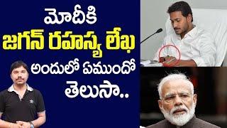 మోదీకి ఏపీ ముఖ్యమంత్రి రహస్య లేఖ అందులో ఏముందో తెలుసా..| AP CM YS Jagan Letter To PM Narendra Modi