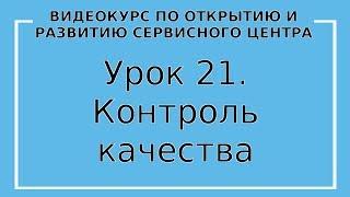 Урок 21. Контроль качества в сервисном центре