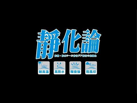 【久豆麻鉄】靜音計畫 汽車隔音條 原廠材質 斜D 大D 小D O型 P型 Z型 A柱 B柱 C柱 隔音條 靜化論 公司貨