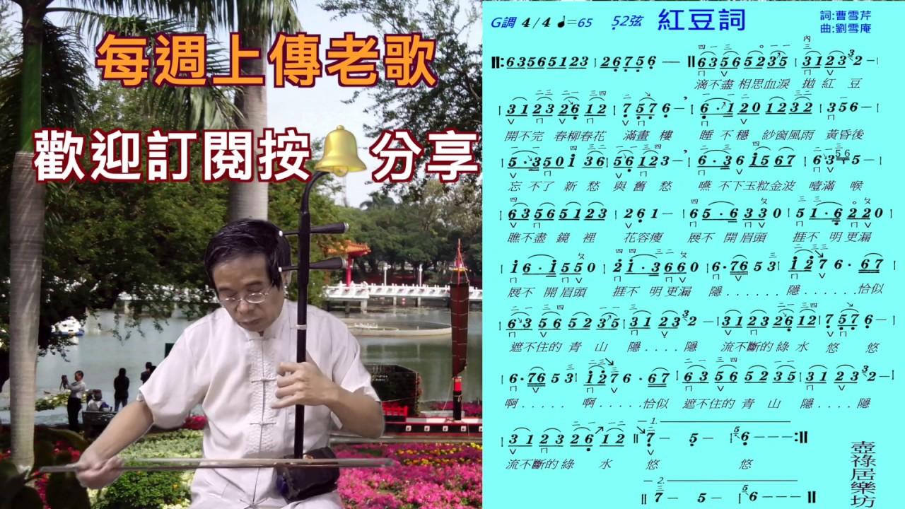 紅豆詞 二胡演奏 二胡藝術歌曲 G調 邱垂秀 - YouTube