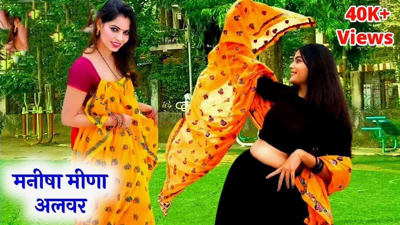 कणिया को चोडो चोक जमगो झल्लरी को लहंगों || मनीषा मीणा अलवर उच्छाटा गीत वीडियो || Manisha Meena Geet