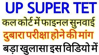 UP SUPER TET 2019 big breaking news updates badi khabar new updates