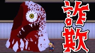 完全にタイトル詐欺なゲームが本当に怖すぎた【ホノボノ】 thumbnail