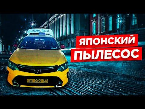 Работа в экономе Яндекс такси/StasOnOff