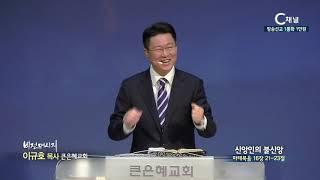 큰은혜교회 이규호 목사 - 신앙인의 불신앙