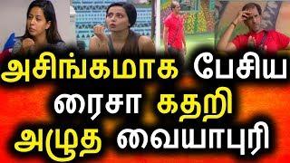 வையாபுரியை அசிங்கமாக பேசிய ரைசா|Vijay Tv 21st August 2017 Promo|Big Bigg Boss Tamil Today
