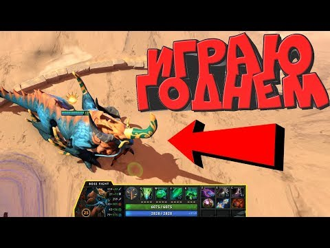 видео: ИГРАЮ ЗА ГОДНЯ В ДОТА 2! ТАКОЙ ПРОКАСТ ТЫ ЕЩЕ НЕ ВИДЕЛ! definitely not dota fixed