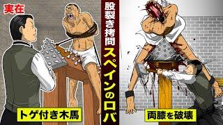 【実在】股裂き拷問「スペインのロバ」。トゲ付き木馬に乗せて…両膝を破壊。