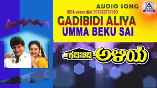 "Gadibidi Aliya - ""Umma Beku Sai"" Audio Song 