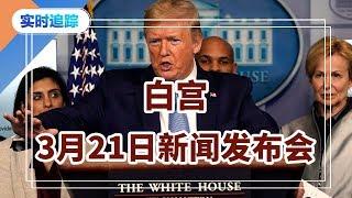 实时追踪:白宫3月21日新闻发布会 2020.03.21