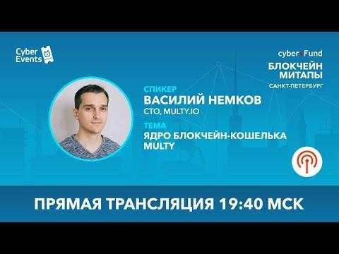 Ядро блокчейн-кошелька Multy | Василий Немков
