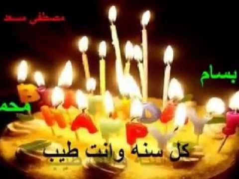 عيد ميلاد بن خالي وأخي بسام محمد شعبانflv Youtube