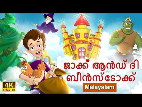 ജാക്ക് ആൻഡ് ദി ബീൻസ്ടോക്ക്   Jack and the Beanstalk in Malayalam   Malayalam Fairy Tales