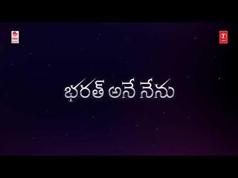 Woh Vasumati Lyric Song From Bharat Anu Nenu Movie Devi Sri Prasad Mahesh Babu
