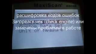 автодиагностика #коды ошибок# авто -Россия